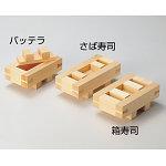 檜・押型 バッテラ [W06101]