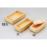 白木・押寿司器 (大) [W07103]