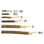 山椒すりこぎ (小) [W08223]