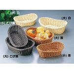 洗える樹脂バスケット 舟型篭 (大) 茶 [W14208]