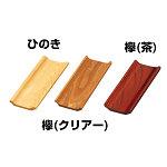 欅・U型オシボリ皿 (クリアー) [W16204]