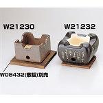 陶器・黒コンロ (敷板付) [W21232]