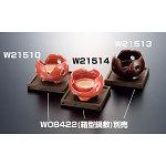 赤楽 風炉型コンロ (火皿付) [W21514]