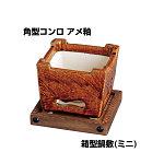 焼杉箱型鍋敷 (ミニ) [W21548]