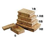 竹皮貼容器 1.5合 [W22113]