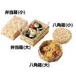 竹皮弁当箱 (蓋付) (小) [W22154]