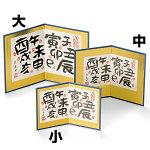 漢字十二支屏風 (小) [W23308]