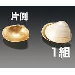 金塗ハマグリ (小) (片側) [W23447]