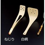 裏竹豆腐すくい (白柄) [W24965]