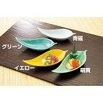 笹型小鉢 (萌黄) [W26561]