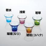 硝子ミニ珍味入 反り丸 若水 [W26856]