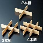 白木・おせち重箱 6.5寸用仕切 (4本組) [W27323]