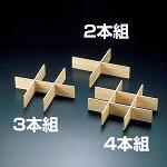 桐・おせち用重箱 6.5寸用仕切 4本組 [W27396]