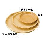 白木ディナー皿 [W32165]