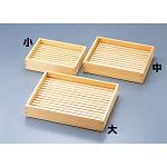 白木ミニバット (中) 木製目皿付 [W35594]