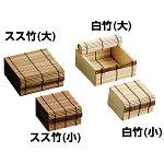 すだれ小箱 スス竹 (大) [W38556]