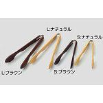 木製アームトング S ブラウン [W45388]