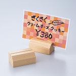 木製プライス立 D (塗装付) [W49217]