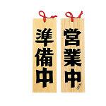 木製プレート・営業中/準備中 [W49406]