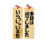 木製プレート・いらっしゃい/本日は終了 [W49408]