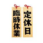 木製プレート・定休日/臨時休業 [W49409]