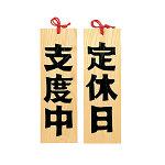 木製プレート・定休日/支度中 [W49422]