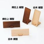 お好みプチスタンド 白木 縦型 [W50475]
