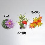 四季の花ごよみ もみじ 100入 [W64220]