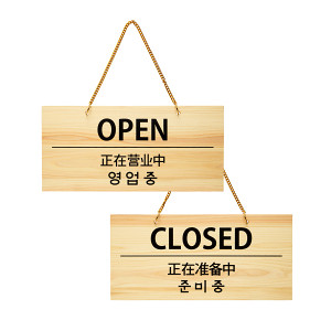 POP プレート OPEN/CLOSED (W48520)