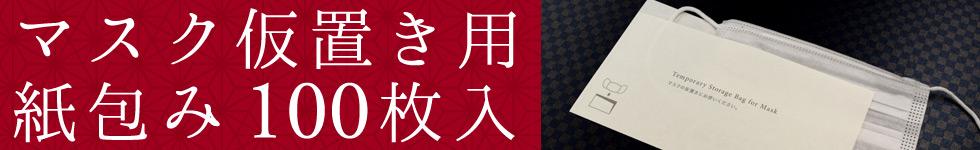 マスク仮置き用 紙包み(100枚入)